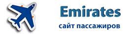 сайт Эмирейтс