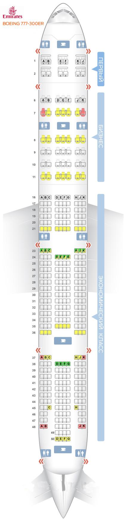 Эмирейтс Boeing 777 300 ER схема салона